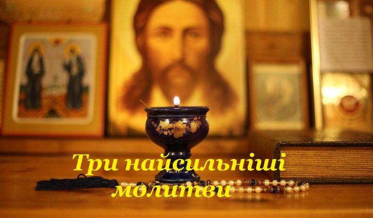 Три головні молитви на всі випадки життя